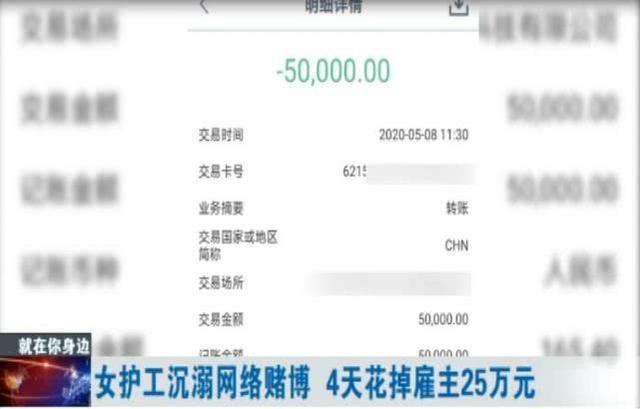 内蒙古自治区一护理员沉迷游戏赌钱,入岗四天用掉顾主25万余元  第6张