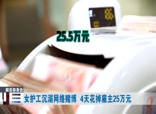 内蒙古自治区一护理员沉迷游戏赌钱,入岗四天用掉顾主25万余元  第11张