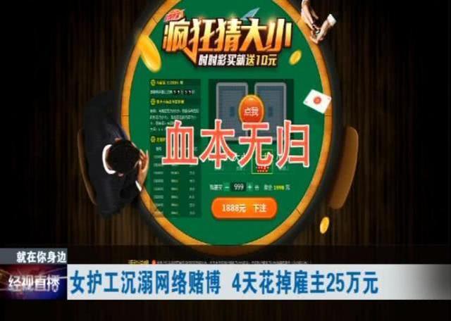 内蒙古自治区一护理员沉迷游戏赌钱,入岗四天用掉顾主25万余元  第13张