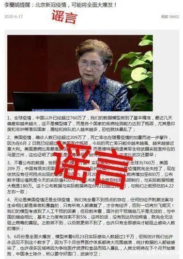 北京市新冠肺炎疫情将会将全方位大爆发?李兰娟院士亲身假新闻  第1张