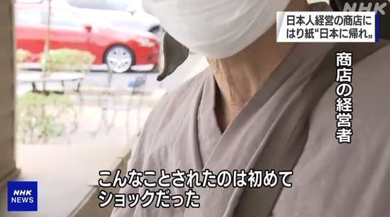 """日本国在美店面遭威协""""回到日本国"""" 日本网民称作案者是在美日本人  第3张"""