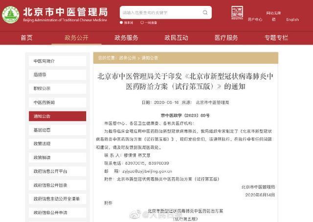 权威专家:北京防疫不可以生搬硬套武汉市中医药学药方  第1张