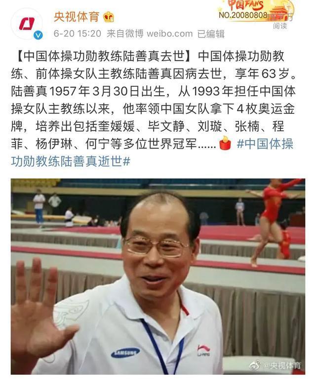 死讯!一代体育界优秀教师心脏病发过世!刘璇哀悼  第1张