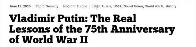 西方国家伪造二战历史,普京大帝霸气侧漏还击  第1张