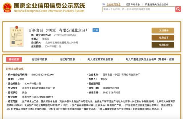 北京市增加2高危地域,先前的安全风险为中风险性  第3张