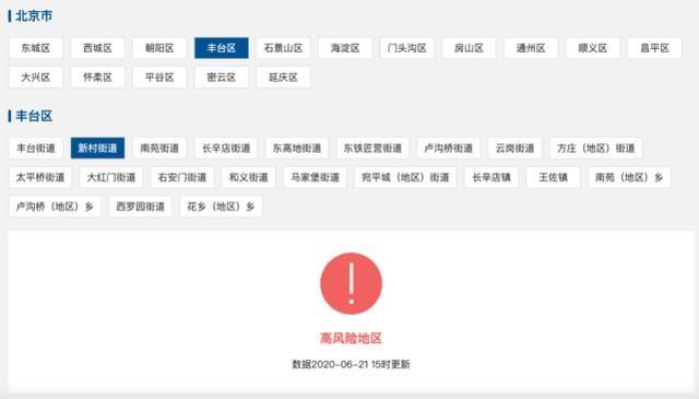 北京市增加2高危地域,先前的安全风险为中风险性  第2张