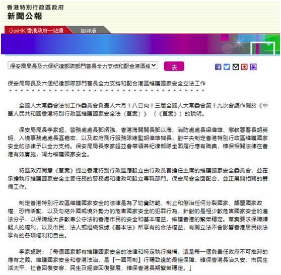 中国香港六大纪律军队长官表态发言:大力支持临港维护保养国防安全法律工作中  第1张