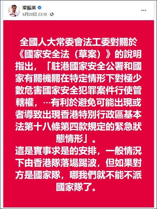 """梁振英:""""假如另一方是中国国家队,那中国香港就不得不派中国国家队了""""  第1张"""