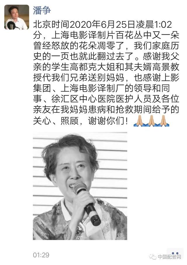"""零晨,再见""""小公主之声""""知名配声艺术大师刘广宁去世,寿终81岁  第1张"""