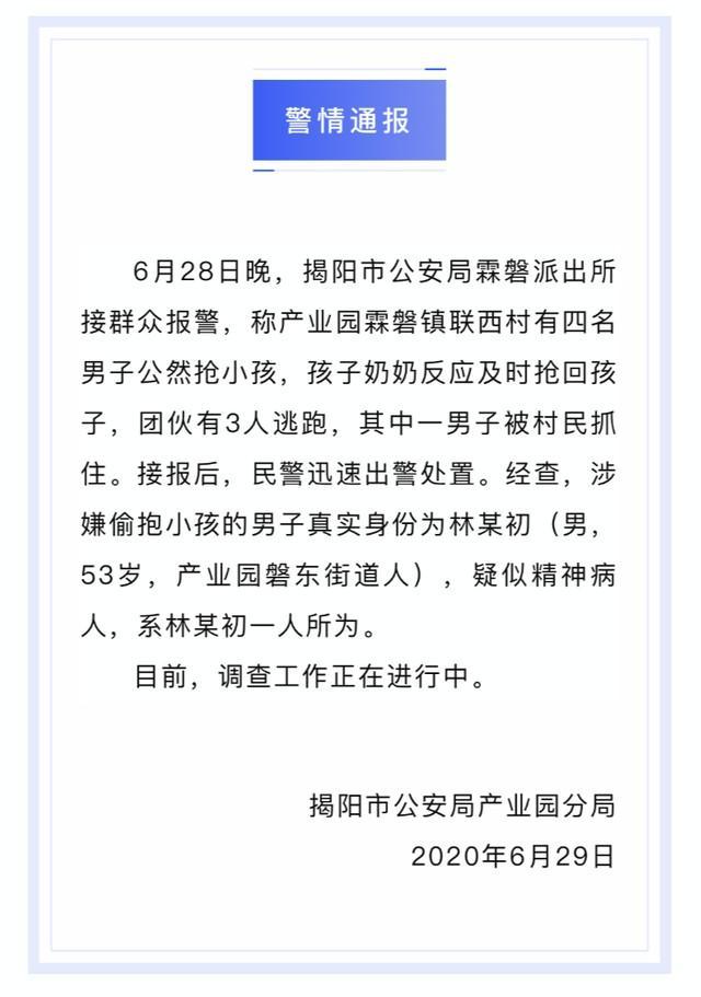 """广东揭阳4名小伙""""当众抢孩子"""" 本地警方报道  第1张"""