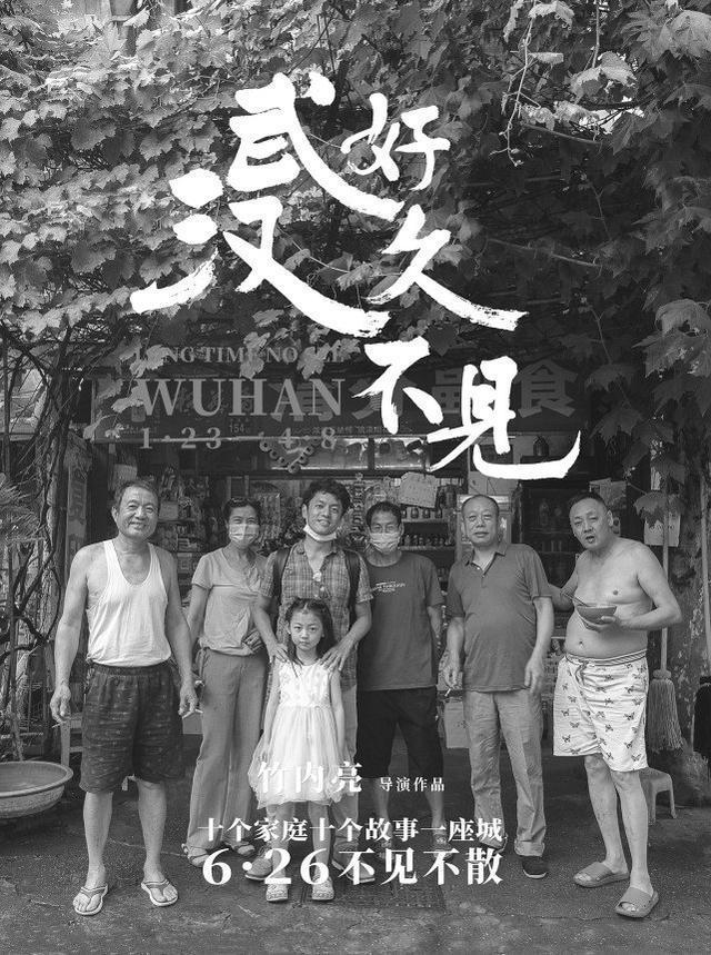 """日本导演竹内亮拍《很长时间不见,武汉市》""""让全球掌握真正的武汉市"""""""