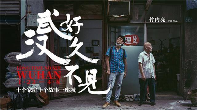 """日本导演竹内亮拍《很长时间不见,武汉市》""""让全球掌握真正的武汉市""""  第3张"""
