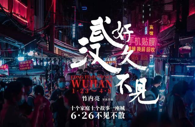 """日本导演竹内亮拍《很长时间不见,武汉市》""""让全球掌握真正的武汉市""""  第2张"""
