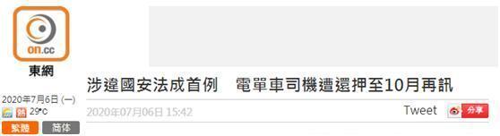 """首宗涉违犯中国香港国安法案开庭,涉案人员小伙插""""港独""""旗骑摩托撞警员"""