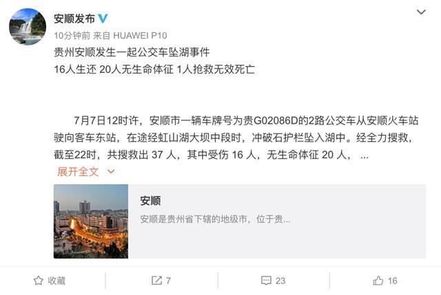 贵州省坠湖公交车5名学员不幸遇难 司机也已不幸身亡