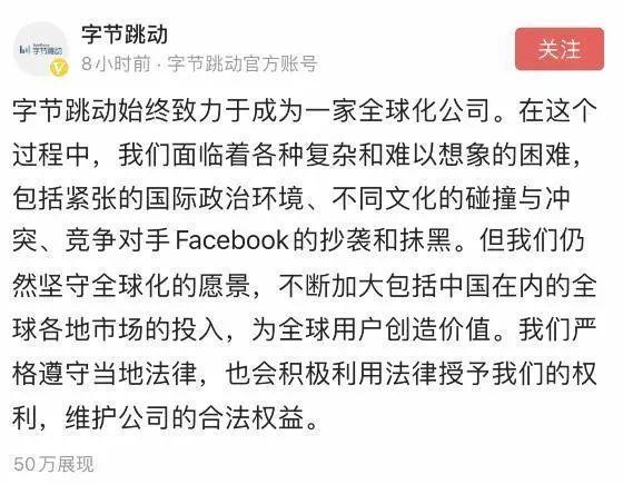 巨量引擎深更半夜发表声明,训话Facebook剽窃和丑化