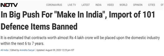 印度军队对自身发狠了!从今年 刚开始逐渐严禁進口101种军事科技  第1张