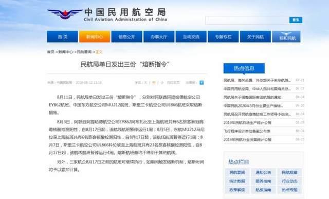 中国民航总局单天传出三份融断命令  第1张