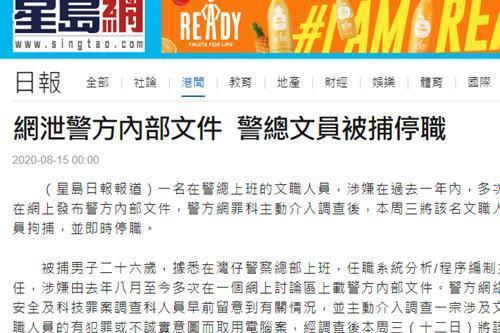 """香港警方拘捕一名文职招聘:因涉嫌数次提交警察內部文档至""""连登""""  第1张"""