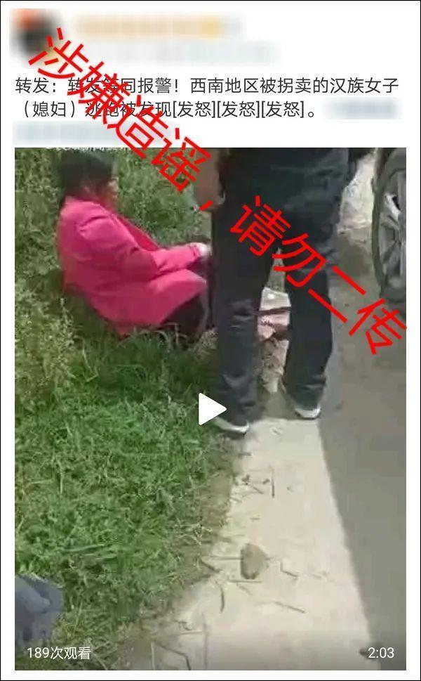 """""""被拐骗的汉人媳妇儿逃走被发觉""""视頻热传,官方回应"""