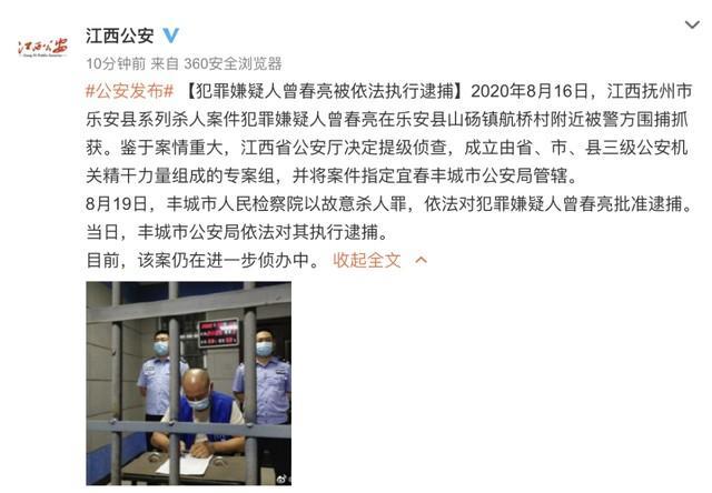江西公安零晨通告:嫌疑人曾春亮被依规执行逮捕  第2张