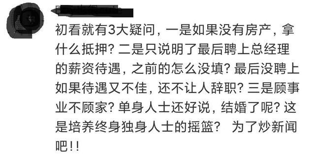 椰树集团就不善招骋道歉:一部分条文已违背劳动法  第3张
