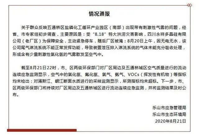 四川乐山通告刺激气雾调查报告:小量氯化氢气雾释放至空气中  第1张