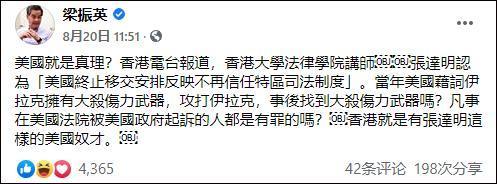 梁振英斥责:中国香港便是有那样的英国奴婢  第1张