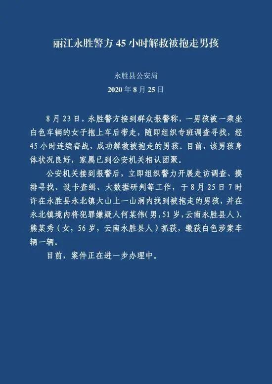 云南丽江被抱走男孩儿获安全拯救,健康状况优良  第1张