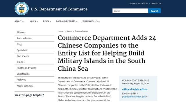 美国宣布封禁24家参加东海建岛的华企 权威专家:目地难以完成
