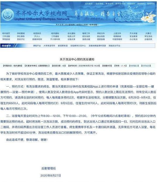 每个月只有洗3次澡?齐齐哈尔市高校撤掉通告  第1张