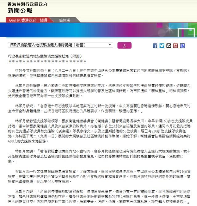 林郑月娥:意味着全体人员港人向每一位国内援助队组员论文致谢  第2张