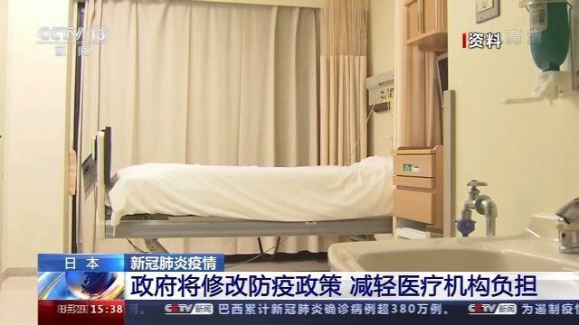 日本的政府将改动疫防防范措施 缓解定点医疗机构压力  第1张