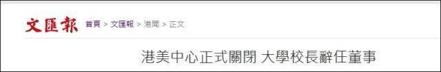 """出喊着""""学术论坛""""旗号开展政冶渗入 中国香港英国管理中心闭店  第1张"""