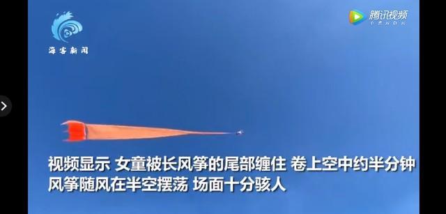 可怕!中国台湾3岁女童被纸鸢卷老天爷飞走了30秒  第1张