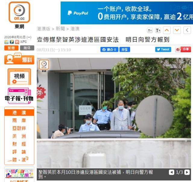 香港媒体:黎智英因涉嫌违犯中国香港国安法 明天向警察新生报道  第1张