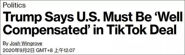 我国把TikTok买卖拖到总统大选后?川普再威协  第1张