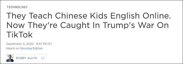 """""""就由于教我国小孩英语,我或许遭遇牢狱之灾""""  第1张"""