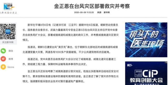 金正恩亮相,在强台风受灾地区布署抗灾并调查  第6张