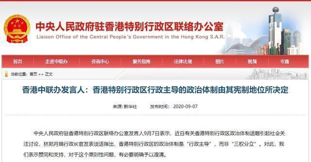 """国务院办公厅港澳办新闻发言人:有关香港特别行政区推行""""三权分立""""叫法务必改正  第1张"""