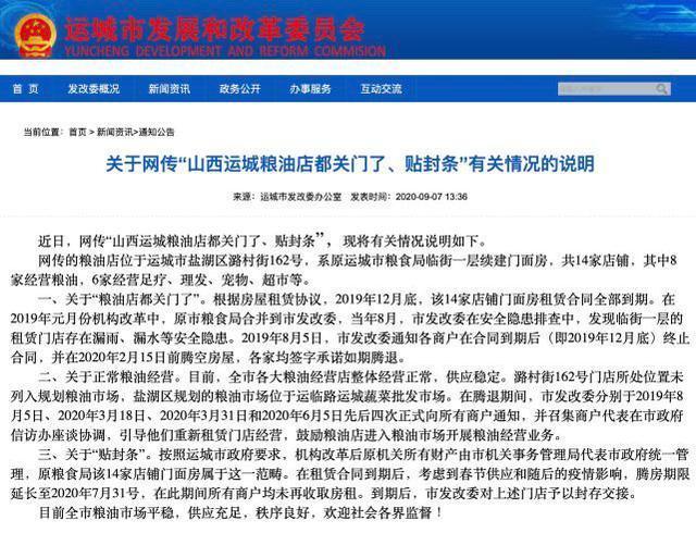 """网爆""""山西省运城市粮油店都闭店了、贴封条"""" 官方网回应来啦  第1张"""