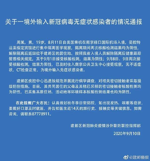 解除隔离后核苷酸呈阳性!南京市应急通告……  第1张