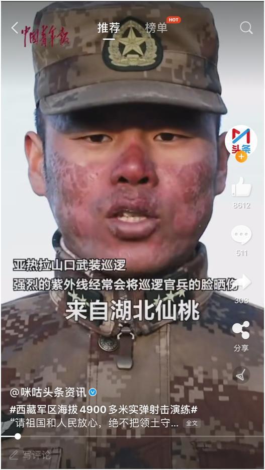 心痛!大家边防战士的脸如何晒干那样?为什么不抹防晒乳?  第1张