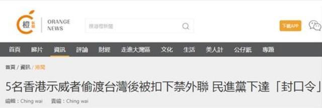 """香港媒体:5名乱港分子偷渡者中国台湾扣满下严禁外链,台湾民进党下""""封口令""""  第1张"""