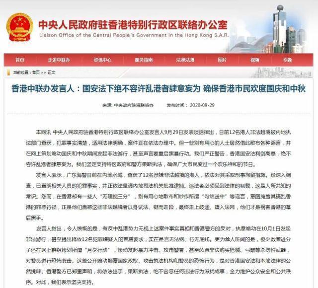中联办郑重警告,香港国家安全法的利剑很高,绝不允许香港暴徒肆无忌惮  第1张