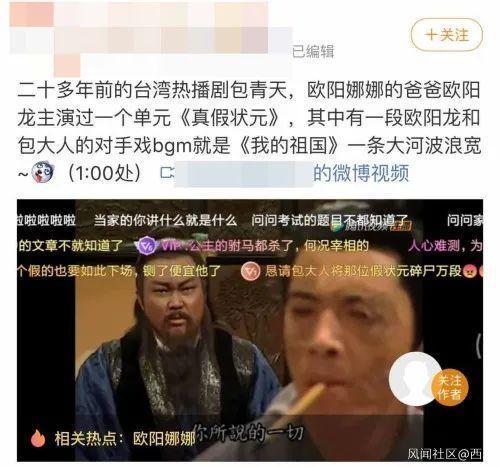 真巧!在这个台湾戏剧片段中,当欧阳娜娜的父亲出现时,bgm是我的祖国  第1张