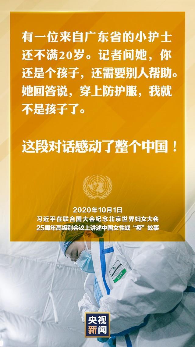 习近平在联合国大会纪念北京世界妇女大会召开25周年的高级别会议上发表了重要讲话  第1张