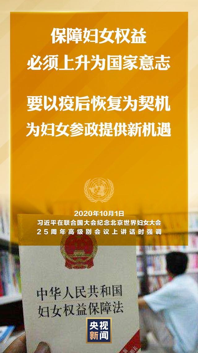 习近平在联合国大会纪念北京世界妇女大会召开25周年的高级别会议上发表了重要讲话  第3张