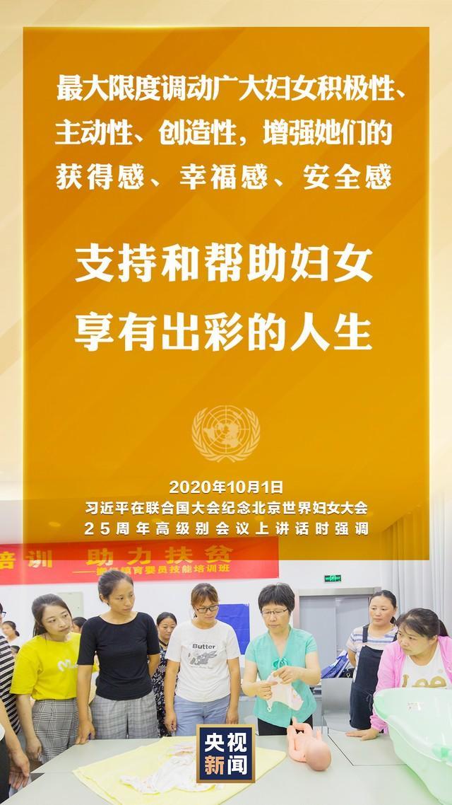 习近平在联合国大会纪念北京世界妇女大会召开25周年的高级别会议上发表了重要讲话  第4张