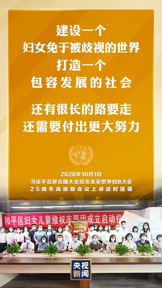 习近平在联合国大会纪念北京世界妇女大会召开25周年的高级别会议上发表了重要讲话  第5张